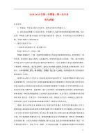 內蒙古通遼實驗中學2018_2019學年高二語文下學期第一次月考試題201905030366