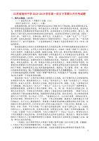 江蘇省揚州中學2018_2019學年高一語文下學期5月月考試題