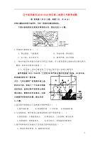 遼寧省鳳城市2018_2019學年高二地理5月聯考試題