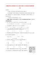 安徽省師范大學附屬中學2019屆高三數學5月考前適應性檢測試題理
