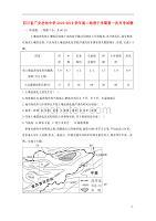 四川省廣安岳池中學2018_2019學年高二地理下學期第一次月考試題20190503017