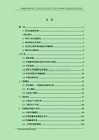 銅川堯柏10000t熟料第二代新型干法水泥生產項目環境影響報告書