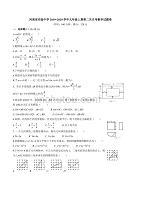 河南省實驗中學2019?2020學年北師大版九年級上期第二次月考數學試題卷及答案