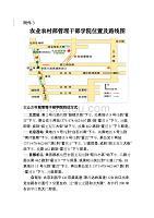 農業農村部管理干部學院位置及路線圖