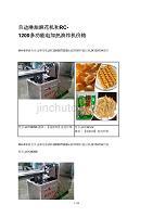自動淋油麻花機和rc多功能電加熱油炸機價格