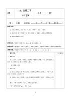 部編版小學二年級語文下冊語文全冊教案表格式