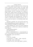四年級下語文教學反思山溝的孩子北京課改版