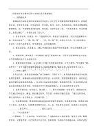 四年級下語文教學反思2桂林山水人教新課標
