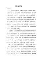 四年級下語文教學反思朱鹮飛回來了北師大版