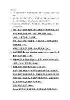 蘇州大學2019臨床博士統計學期末考試重點復習資料