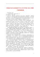 河南省駐馬店市正陽縣高級中學2019_2020學年高二語文上學期第一次素質檢測試題