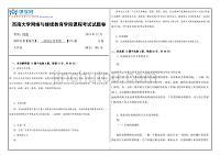 19年12月西南大學 機考答案政府公共管理 【0716】