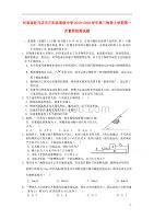 河南省驻马店市正阳县高级中学2019_2020学年高三物理上学期第一次素质检测试题201911180153