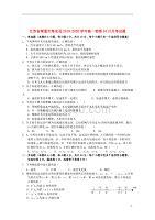 江苏省南通市海安县2019_2020学年高一物理10月月考试题
