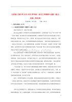 江西省上饒中學2019_2020學年高一語文上學期期中試題(重點、實驗、特長班)