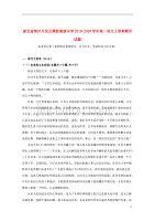 湖北省荆州开发区滩桥高级中学2019_2020学年高一语文上学期期中试题
