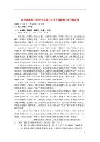 河北省曲阳一中2020届高三语文上学期第一次月考试题201910300261