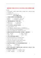 海南省海口市第四中學2019_2020學年高二生物上學期期中試題201911110248