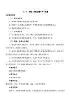 高中物理选修3-5全套教案(人教版) (1)