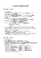 初中人教版七年级上册下册全册生物复习提纲21页 (1)