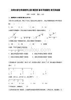 北师大版七年级数学上册第四章基本平面图形单元测试题含解析