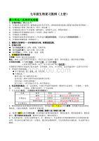 初中人教版七年级上册生物复习提纲