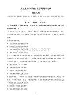 安徽省定远重点中学高三历史上学期期末考试试卷(有答案)