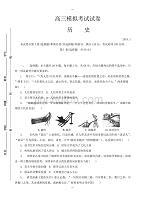 江苏省苏州市高三历史上学期期末考试试卷(有答案)