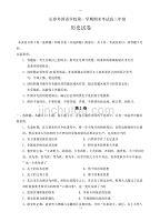 吉林省长春外国语学校高三历史上学期期末考试试卷(有答案)