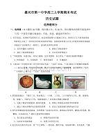 浙江省嘉兴市第一中学高三历史上学期期末考试试卷(有答案)