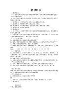 【31页精品】人教版最新七年级下册美术教案全集