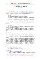 人教版美术七下第二单元《春天的畅想》(造型·表现)word说课稿