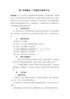 【2页精品】人教版初中美术七年级下册教学计划1