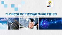 安全生产工作总结及2020计划