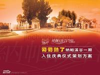 �颁骇娲诲��-��浜�绾冲�婧�璋蜂����ヤ�搴��镐华寮�娲诲�ㄧ����(�版�瑰��)2004-45椤�