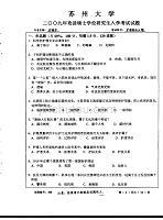 1護理綜合 蘇州大學 2009
