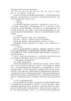交通运输部关于推进长江航运高质量发展的意见