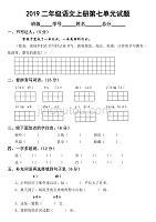 2019年部編版小學二年級語文上冊第七單元試卷