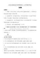 2020届湖北省名师联盟高三入学调研考试生物试题(答案解析版)