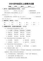 2020部編版小學語文四年級上冊期末試題5