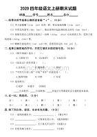 2020部編版小學語文四年級上冊期末試題4