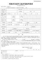 2019珠海市未成年人医疗保险申报表