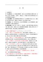 中建三局项目管理标准化手册范本