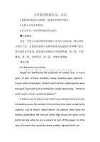 大學英語四級作文:火災