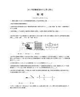 安徽省2011年中考物理真题试卷(试题+答案)