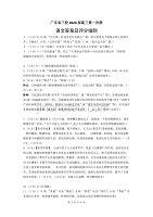 廣深珠三校廣深珠三校2020屆高三第一次聯考語文試題答案及評分細則