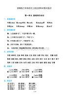 部編版三年級語文上冊知識要點盤點 (2)