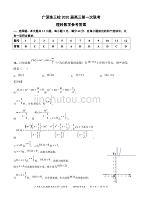廣深珠三校2020屆高三第一次聯考理科數學試題答案