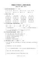 部編版五年級語文上冊期末測試卷1
