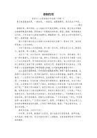 高中优秀作文含点评 唐朝的雨